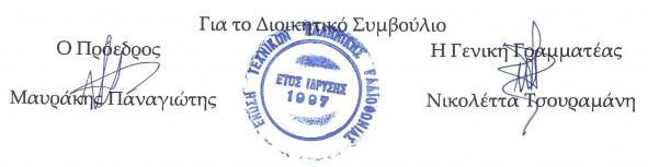 Ypografes-2014-2Neo-Mavrakis-tsouramani-e1414674940701
