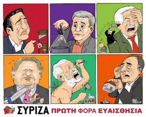 johnantono_syrizaioi klaine_02-2016