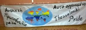 πανό 19 Μάρτη πρωτοβουλία 5ου Pride