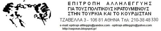 epitropi-yeni-logo