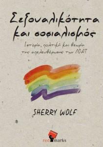ελληνικό εξώφυλλο Σεξουαλικότητα και Σοσιαλισμός
