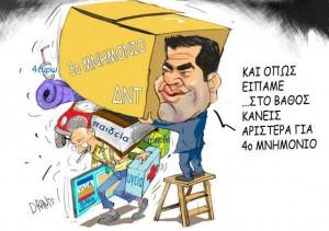 126_tsipras