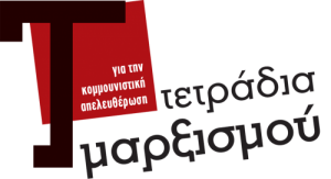tetradia-marxismou-logo-500x272