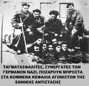 ΤΑΓΜΑΤΑΣΦΑΛΙΤΕΣ4 Α