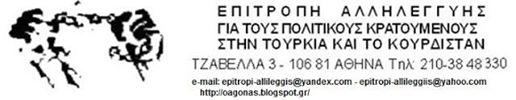 epitropi-logo