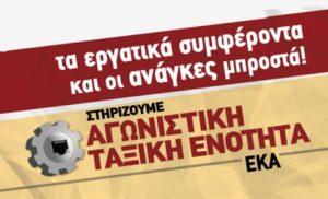 ate_eka_fasa