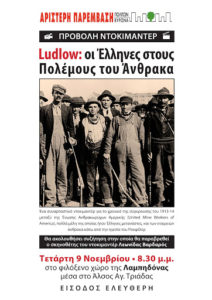 2016-11-09-afisa-ludlow-1