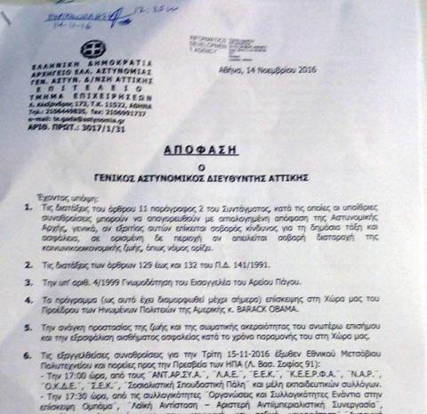 apofasi_police_site