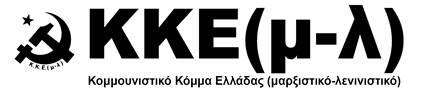 KKE(m-l)